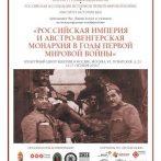 Az Orosz Birodalom és az Osztrák-Magyar Monarchia az első világháború idején: Konferenciabeszámoló Moszkvából